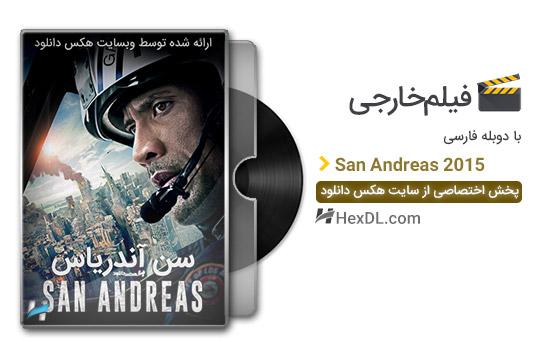 دانلود فیلم سن آندریاس San Andreas 2015 با دوبله فارسی