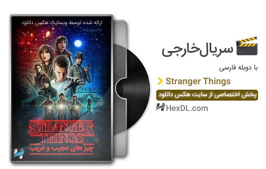 دانلود سریال چیز های عجیب و غریب با دوبله فارسی