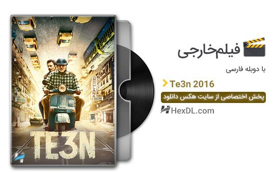 دانلود فیلم سه Te3n 2016 با دوبله فارسی
