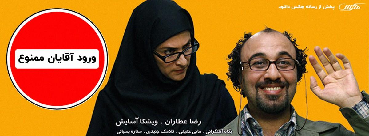 دانلود فیلم ایرانی ورود آقایان ممنوع