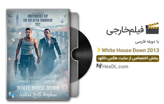 دانلود فیلم سقوط کاخ سفید White House Down 2013 با دوبله فارسی
