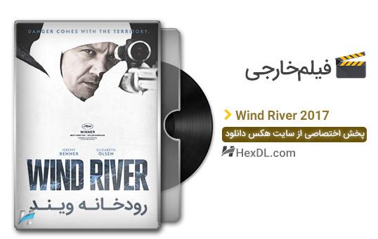 دانلود فیلم رودخانه ویند Wind River 2017