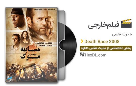 دانلود فیلم مسابقه مرگ 2008 با دوبله فارسی