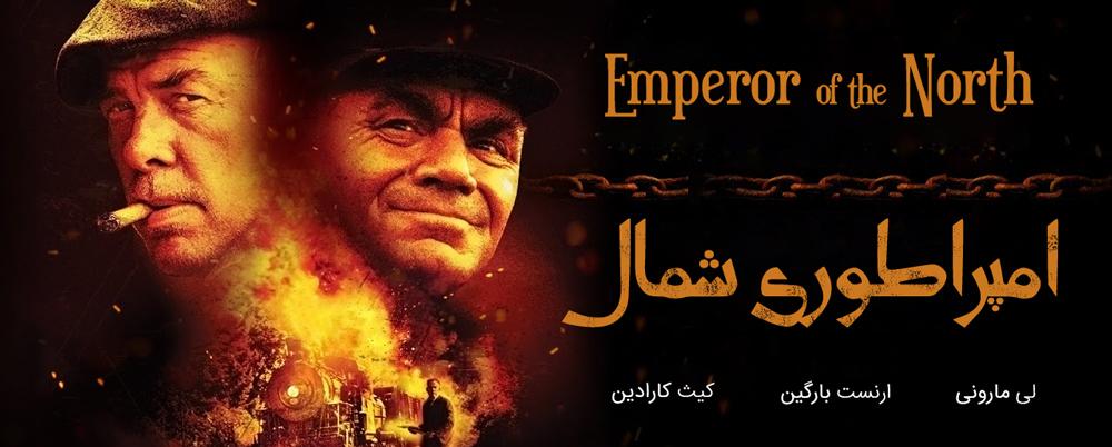 دانلود فیلم از امپراطوری شمال 1973 با دوبله فارسی