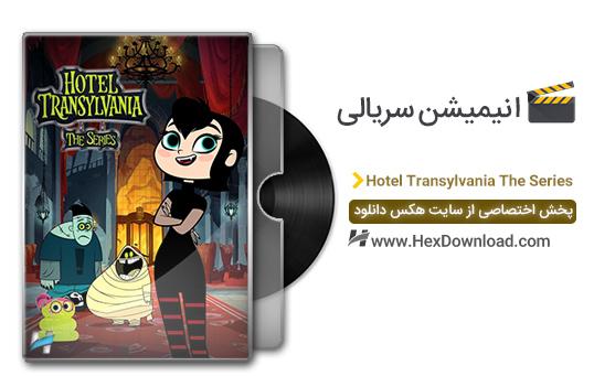 دانلود انیمیشن سریالی هتل ترانسیلوانیا Hotel Transylvania: The Series 2017