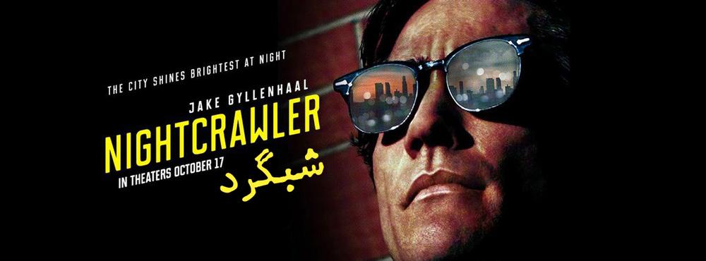 دانلود فیلم شبگرد 2014 با دوبله فارسی