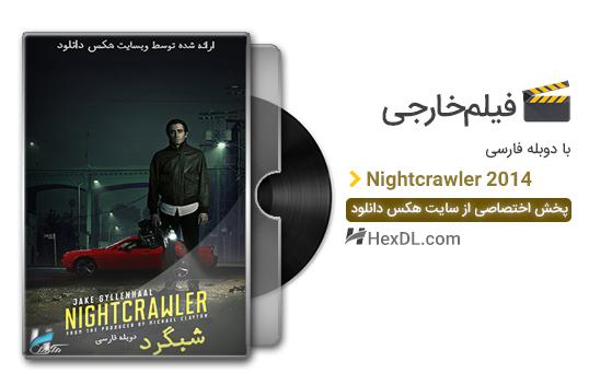 دانلود فیلم شبگرد Nightcrawler 2014 با دوبله فارسی