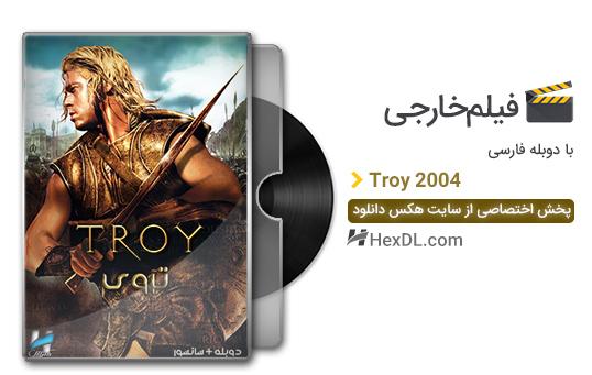 دانلود فیلم تروی 2004 با دوبله فارسی