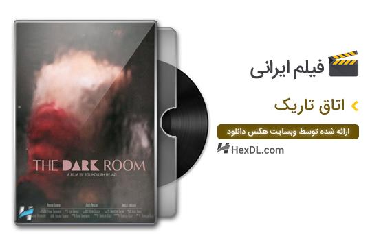 دانلود فیلم اتاق تاریک با کیفیت عالی