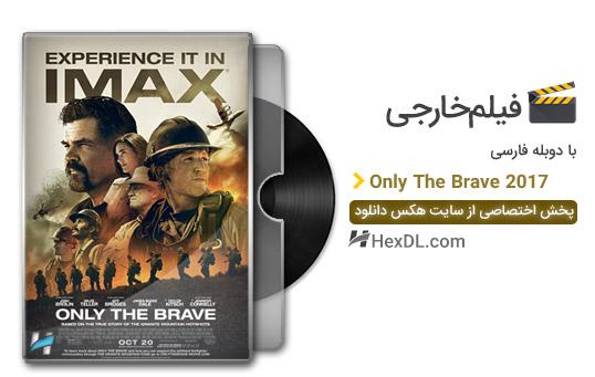 دانلود فیلم تنها شجاعان Only The Brave 2017