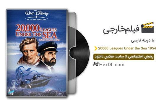 دانلود فیلم بیست هزار فرسنگ زیر دریا 1954 با دوبله فارسی