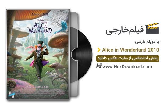 دانلود فیلم آلیس در سرزمین عجایب 2010 با دوبله فارسی