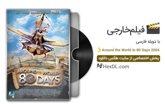 دانلود فیلم دور دنیا در 80 روز 2004 با دوبله فارسی