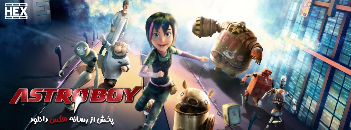 دانلود انیمیشن پسر فضایی 2009