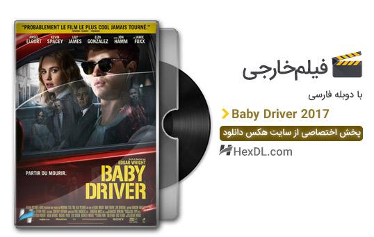 دانلود فیلم بیبی درایور 2017 با دوبله فارسی