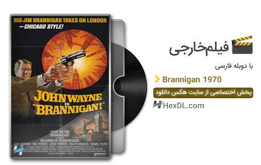 دانلود فیلم برانیگان 1970 با دوبله فارسی