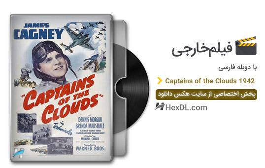 دانلود فیلم فرماندهان ابرها 1942 با دوبله فارسی