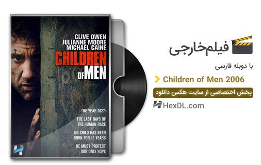 دانلود فیلم فرزندان بشر 2006 با دوبله فارسی
