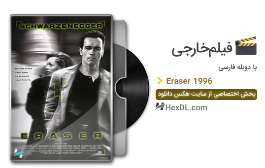 دانلود فیلم پاک کننده 1996 با دوبله فارسی