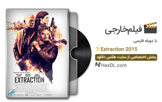 دانلود فیلم نجات دهنده 2015 با دوبله فارسی