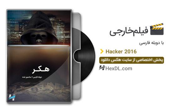 دانلود فیلم هکر 2016 با دوبله فارسی