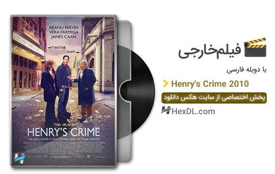 دانلود فیلم جرم هنری 2010 با دوبله فارسی