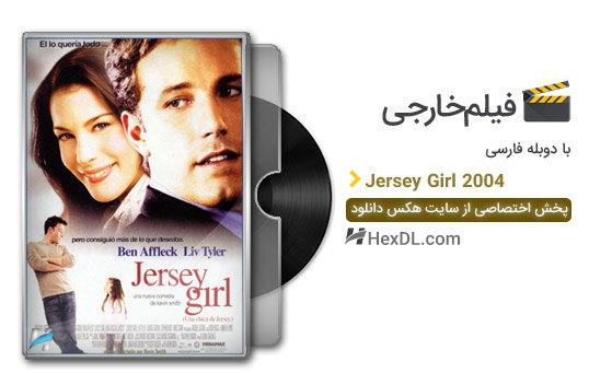 دانلود فیلم دختری از جرسی 2004 با دوبله فارسی