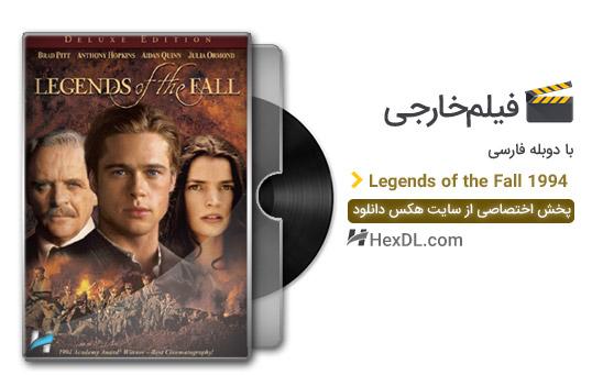 دانلود فیلم افسانه خزان 1994 با دوبله فارسی