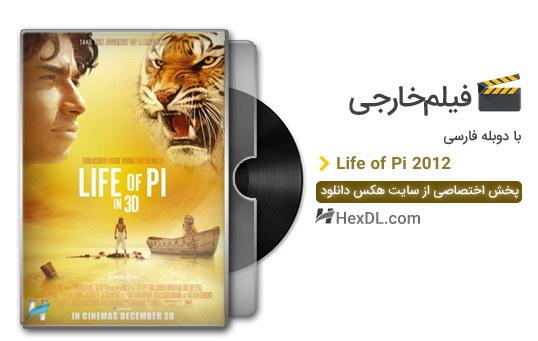 دانلود فیلم زندگی پای 2012 با دوبله فارسی