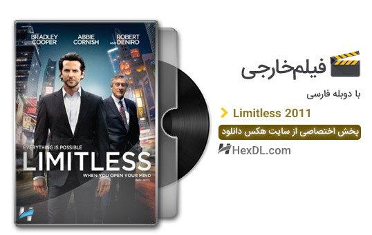 دانلود فیلم نامحدود 2011 با دوبله فارسی