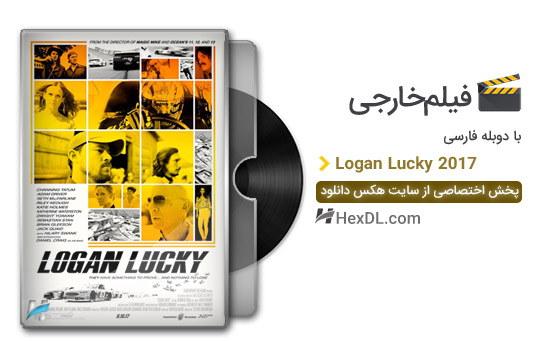 دانلود فیلم لوگان خوش شانس 2017 با دوبله فارسی