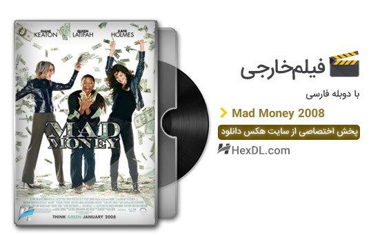 دانلود فیلم پول کثیف 2008 با دوبله فارسی