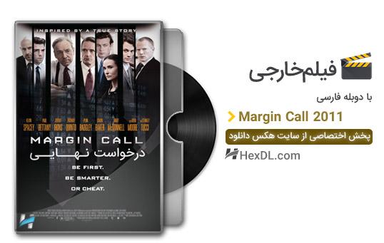 دانلود فیلم درخواست نهایی 2011 با دوبله فارسی