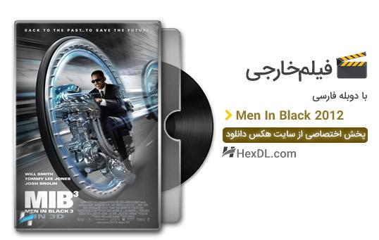 دانلود فیلم مردان سیاهپوش 3 2012 با دوبله فارسی