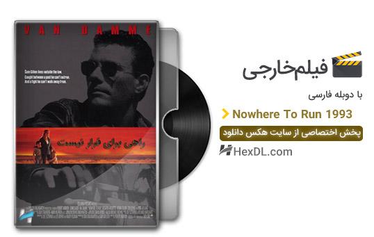 دانلود فیلم راهی برای فرار نیست 1993 با دوبله فارسی