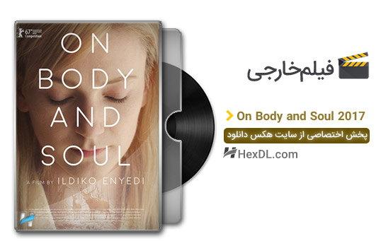 دانلود فیلم در جسم و روح On Body and Soul 2017