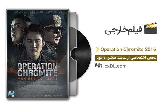 دانلود فیلم عملیات کرومیت Operation Chromite 2016