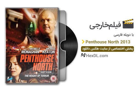 دانلود فیلم وحشت در تاریکی 2013 با دوبله فارسی