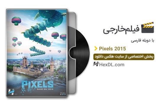 دانلود فیلم پیکسل ها 2015 با دوبله فارسی