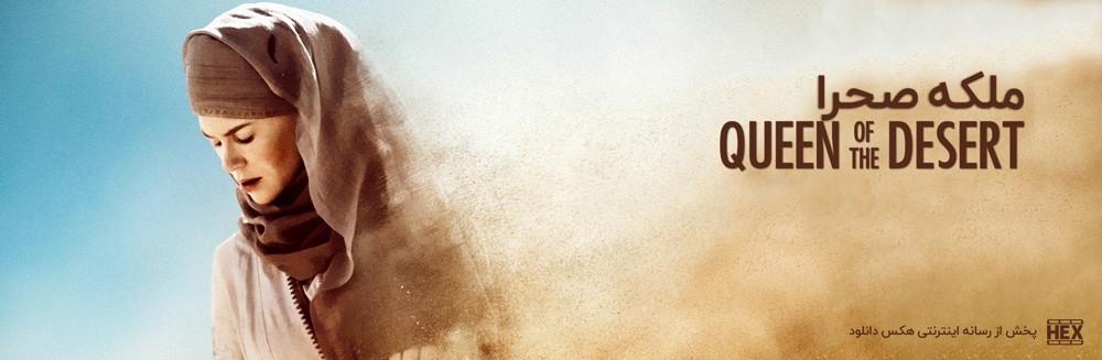 دانلود فیلم ملکه صحرا 2015