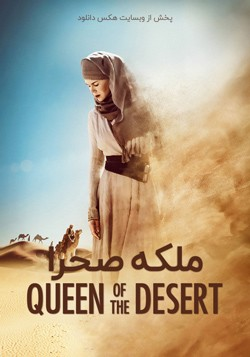 دانلود فیلم ملکه صحرا Queen of the Desert 2015