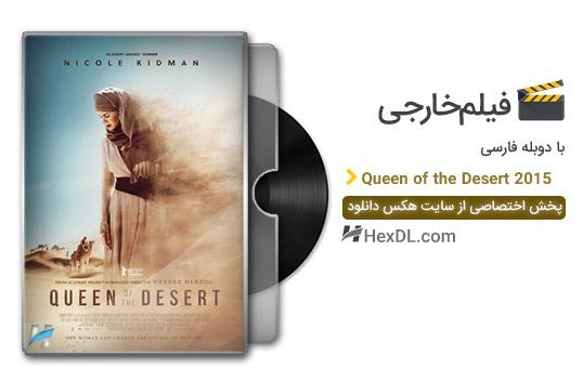 دانلود فیلم ملکه صحرا 2015 با دوبله فارسی