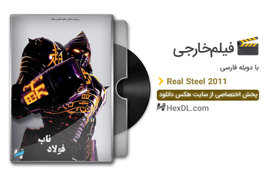 دانلود فیلم فولاد ناب 2011 با دوبله فارسی