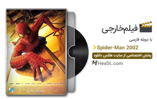 دانلود فیلم مرد عنکبوتی 1 2002 با دوبله فارسی