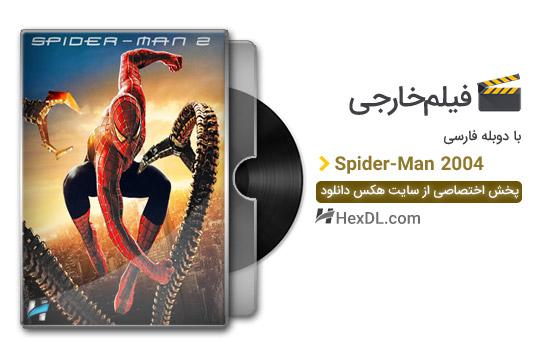 دانلود فیلم مرد عنکبوتی 2 2004 با دوبله فارسی