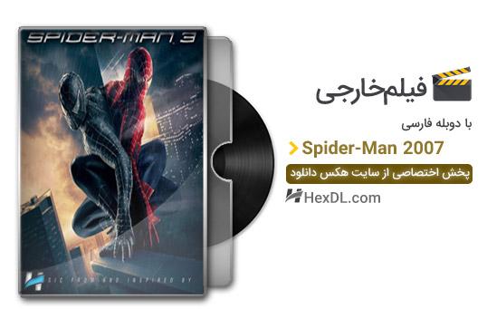 دانلود فیلم مرد عنکبوتی 3 2007 با دوبله فارسی