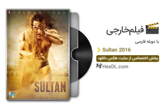 دانلود فیلم سلطان 2016 با دوبله فارسی