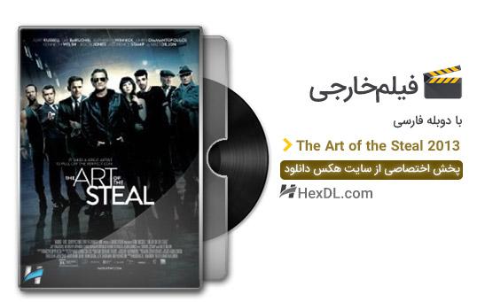 دانلود فیلم هنر سرقت 2013 با دوبله فارسی