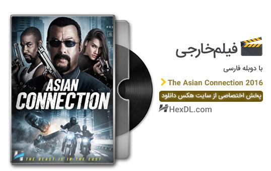 دانلود فیلم رابطه آسیایی 2016 با دوبله فارسی