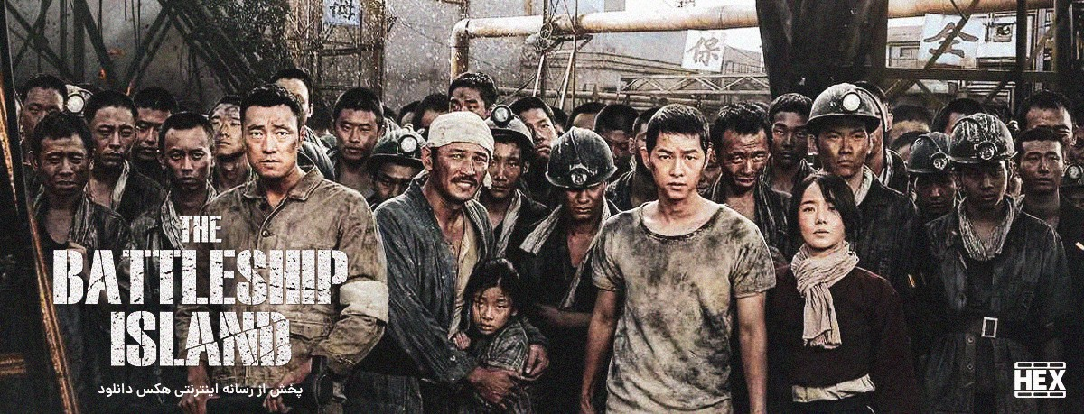 دانلود فیلم کره ای جزیره جنگی 2017